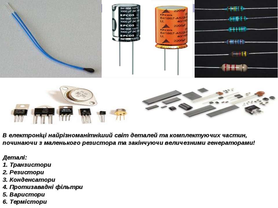 В електроніці найрізноманітніший світ деталей та комплектуючих частин, почина...