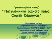"""Презентація на тему: """" Письменники рідного краю. Сергій Єфремов """" Підготувала..."""