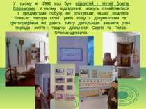 У цьому ж 1992 році був відкритий і музей братів Єфремових. У ньому відвідува...