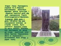 Згідно Указу Президента України В. А. Ющенка Батьківщина вшановує відомих дія...