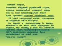Палкий патріот, безмежно відданий українській справі, людина надзвичайної душ...