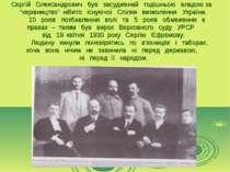 """Сергій Олександрович був засуджений тодішньою владою за """"керівництво"""" нібито ..."""