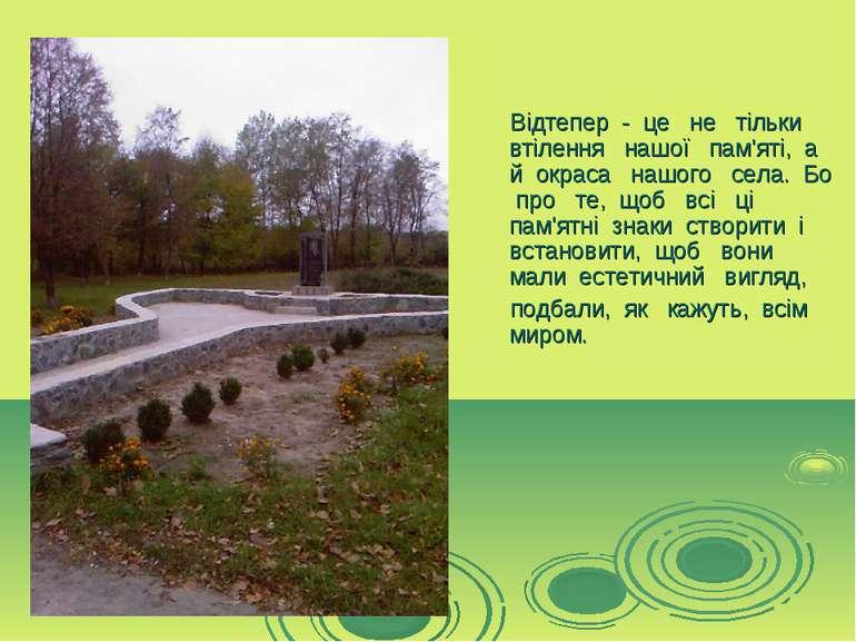 Відтепер - це не тільки втілення нашої пам'яті, а й окраса нашого села. Бо пр...