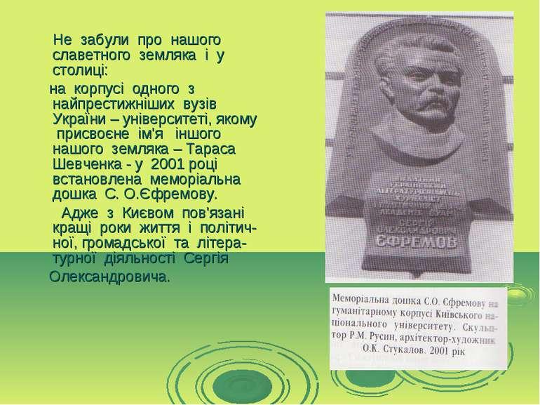 Не забули про нашого славетного земляка і у столиці: на корпусі одного з найп...