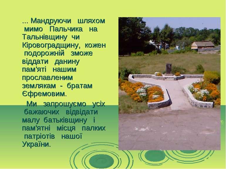 ... Мандруючи шляхом мимо Пальчика на Тальнівщину чи Кіровоградщину, кожен по...