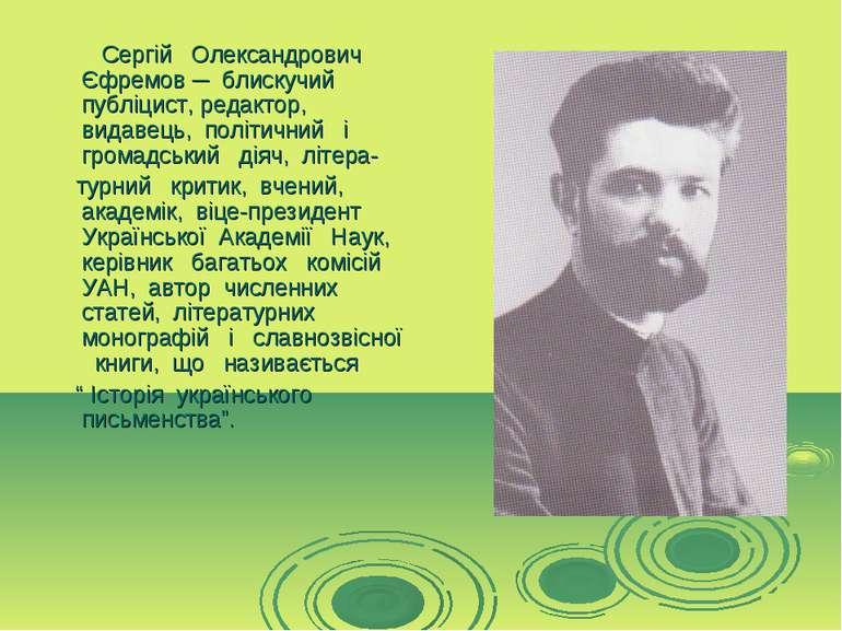 Сергій Олександрович Єфремов ─ блискучий публіцист, редактор, видавець, політ...