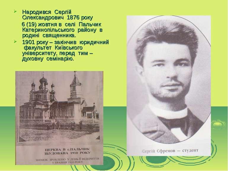 Народився Сергій Олександрович 1876 року 6 (19) жовтня в селі Пальчик Катерин...
