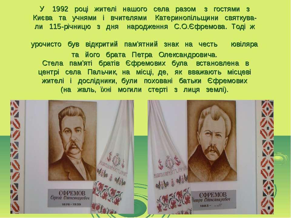 У 1992 році жителі нашого села разом з гостями з Києва та учнями і вчителями ...