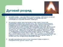 Дуговий розряд Дугови й розря д — вид самостійного газового розряду, який вин...