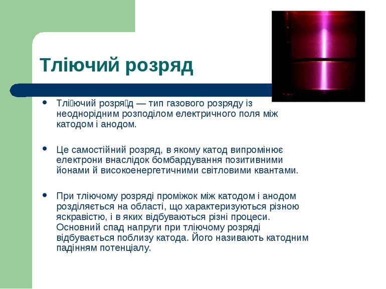 Тліючий розряд Тлі ючий розря д — тип газового розряду із неоднорідним розпод...