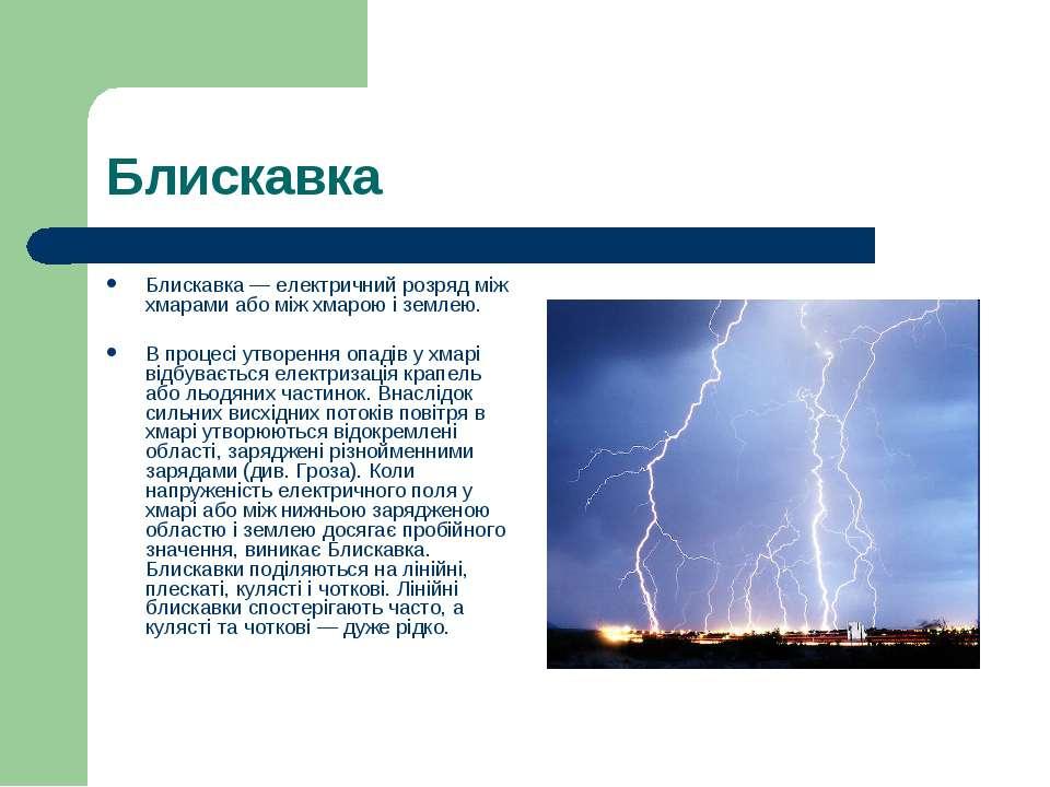 Блискавка Блискавка — електричний розряд між хмарами або між хмарою і землею....
