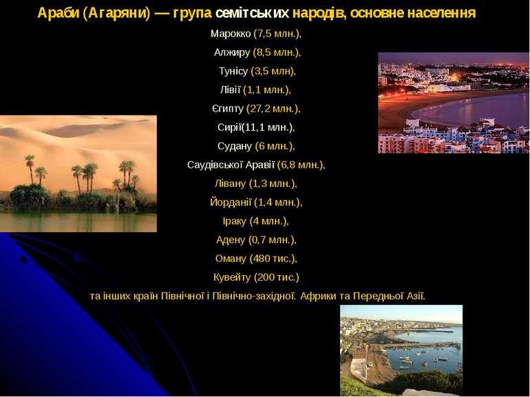 Араби (Агаряни)— група семітських народів, основне населення Марокко (7,5мл...