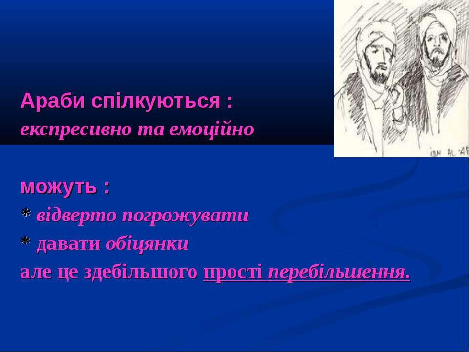 Араби спілкуються : експресивно та емоційно можуть : * відверто погрожувати *...