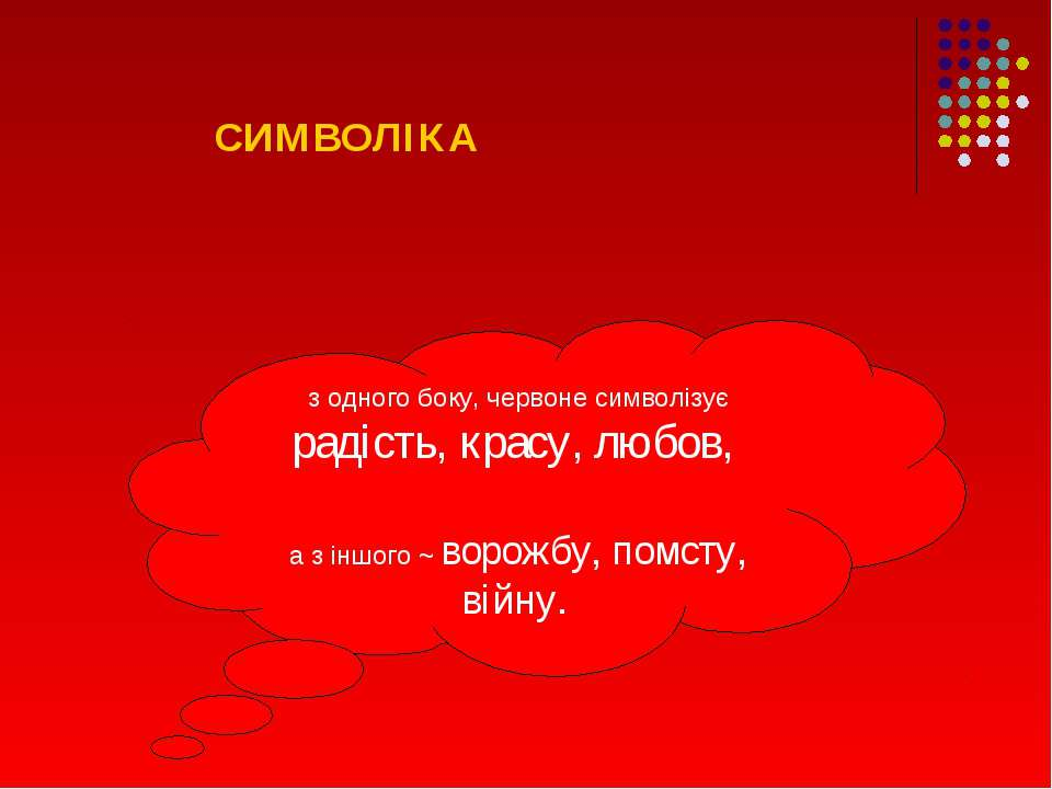 з одного боку, червоне символізує радість, красу, любов, а з іншого ~ ворожбу...