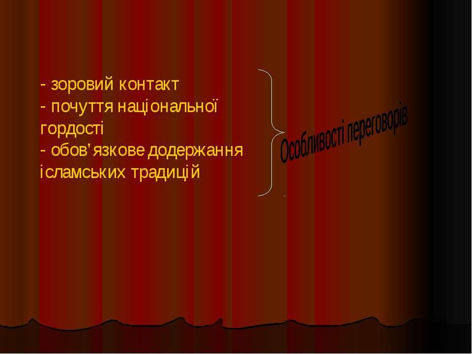 - зоровий контакт - почуття національної гордості - обов'язкове додержання іс...