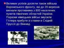 Великих успіхів досягли також війська Воронезького фронту, які до 20 вересня ...