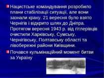 Нацистське командування розробило плани стабілізації ситуації, але вони зазна...