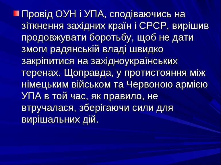 Провід ОУН і УПА, сподіваючись на зіткнення західних країн і СРСР, вирішив пр...