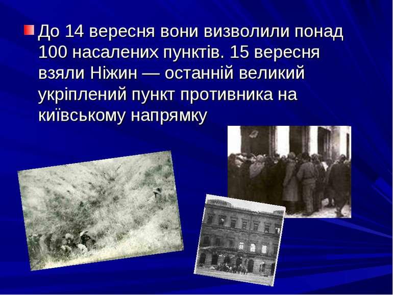 До 14 вересня вони визволили понад 100 насалених пунктів. 15 вересня взяли Ні...