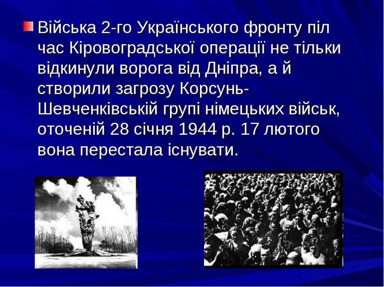 Війська 2-го Українського фронту піл час Кіровоградської операції не тільки в...