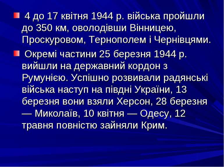4 до 17 квітня 1944 р. війська пройшли до 350 км, оволодівши Вінницею, Проску...