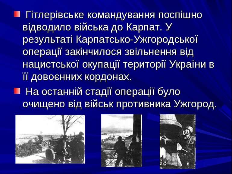 Гітлерівське командування поспішно відводило війська до Карпат. У результаті ...