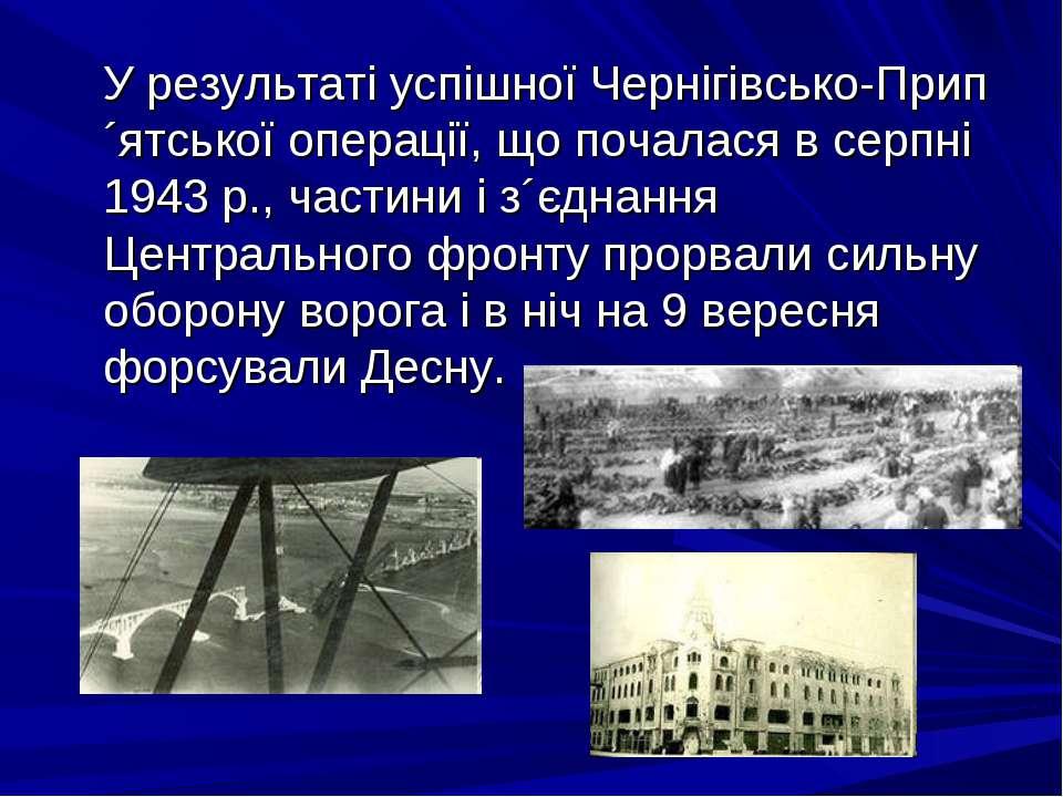 У результаті успішної Чернігівсько-Прип´ятської операції, що почалася в серпн...
