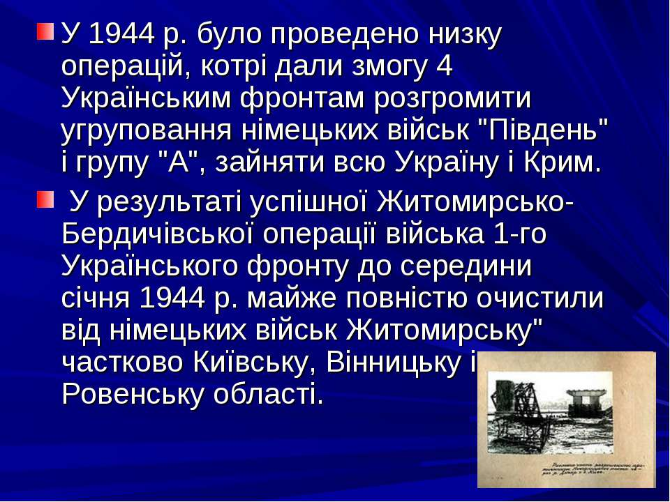 У 1944 р. було проведено низку операцій, котрі дали змогу 4 Українським фронт...