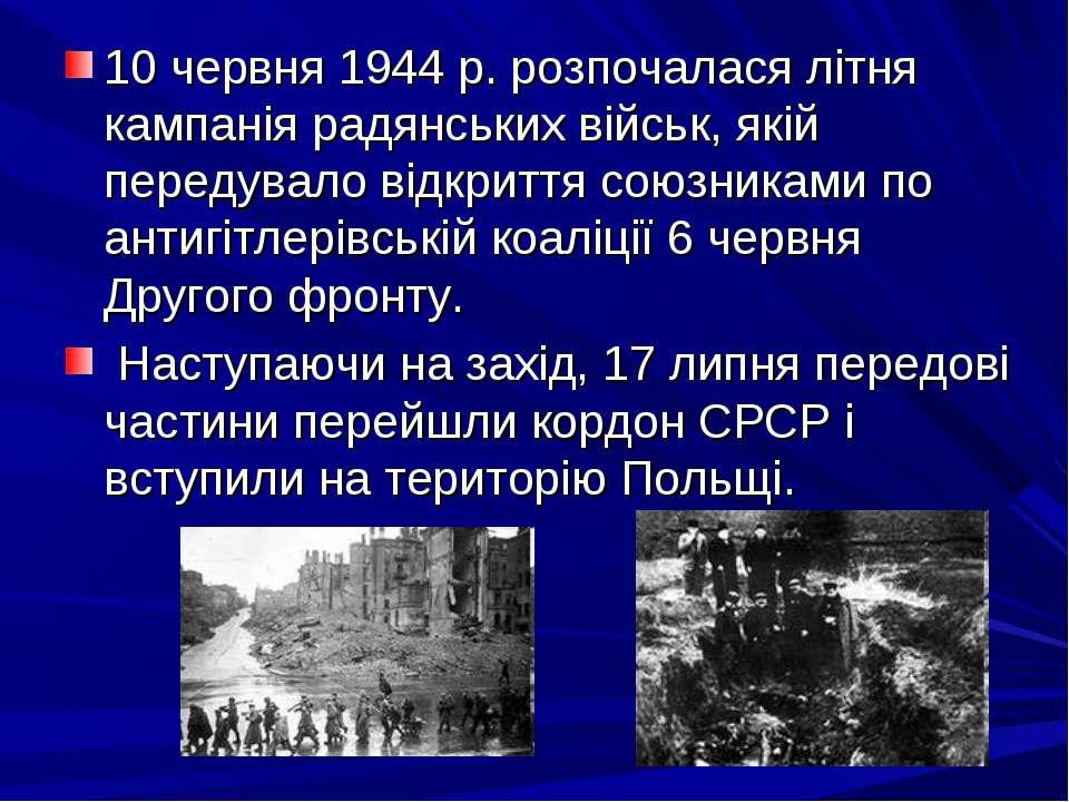 10 червня 1944 р. розпочалася літня кампанія радянських військ, якій передува...