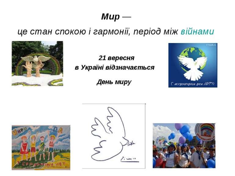 Мир— це стан спокою і гармонії, період між війнами 21 вересня в Україні відз...