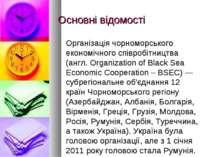 Основні відомості Організація чорноморського економічного співробітництва (ан...