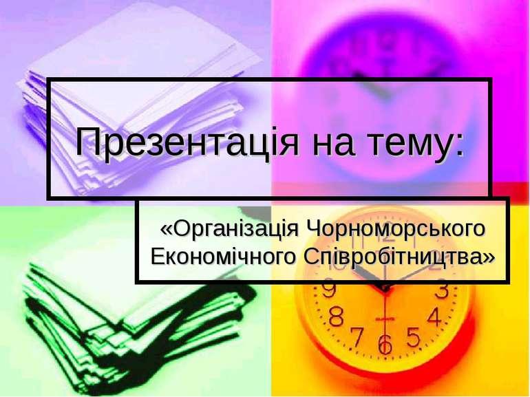 Презентація на тему: «Організація Чорноморського Економічного Співробітництва»
