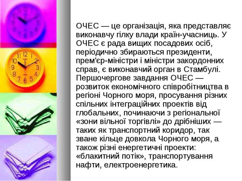 ОЧЕС — це організація, яка представляє виконавчу гілку влади країн-учасниць. ...