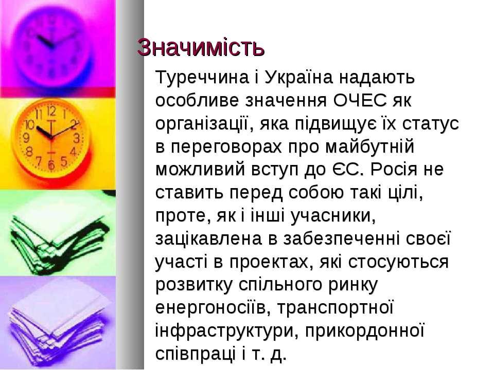 Значимість Туреччина і Україна надають особливе значення ОЧЕС як організації,...