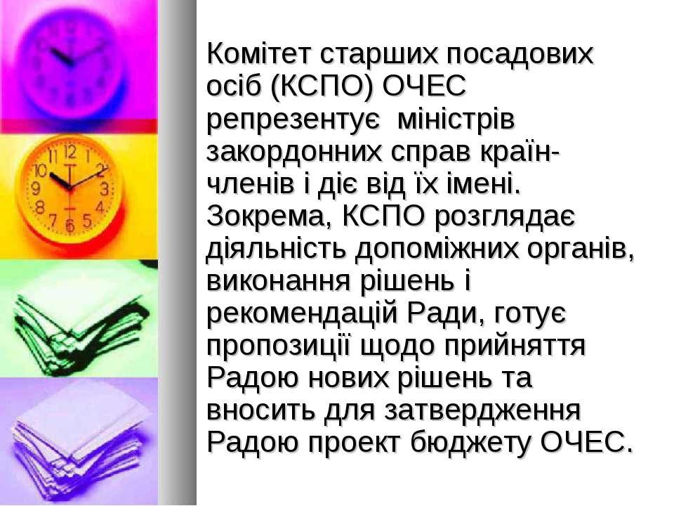 Комітет старших посадових осіб (КСПО) ОЧЕС репрезентує міністрів закордонних ...