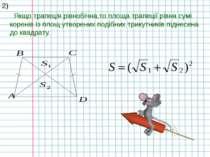 2) Якщо трапеція рівнобічна,то площа трапеції рівна сумі коренів із площ утво...