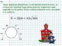 5) Якщо трапеція рівнобічна, і в неї можна вписати коло, то площа цієї трапец...