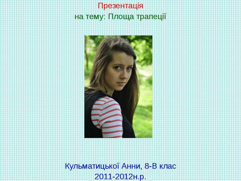 Презентація на тему: Площа трапеції Кульматицької Анни, 8-В клас 2011-2012н.р.