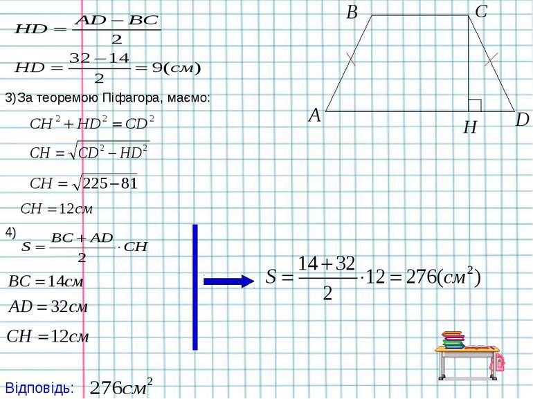 3)За теоремою Піфагора, маємо: 4) Відповідь:
