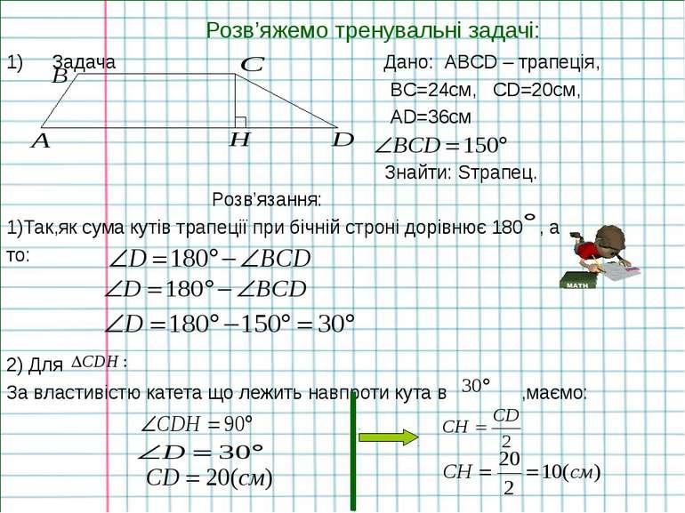 Розв'яжемо тренувальні задачі: Задача Дано: ABCD – трапеція, BC=24см, CD=20см...