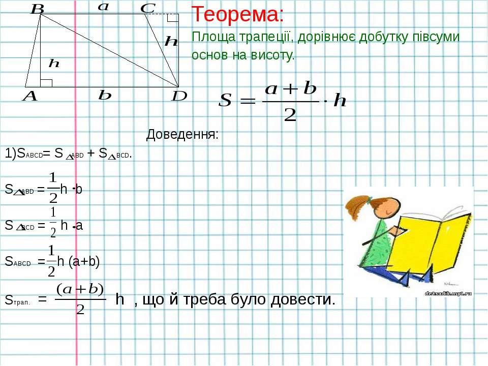 Теорема: Площа трапеції, дорівнює добутку півсуми основ на висоту. Доведення:...