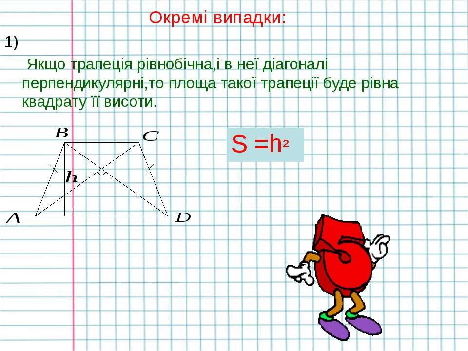 Окремі випадки: 1) Якщо трапеція рівнобічна,і в неї діагоналі перпендикулярні...