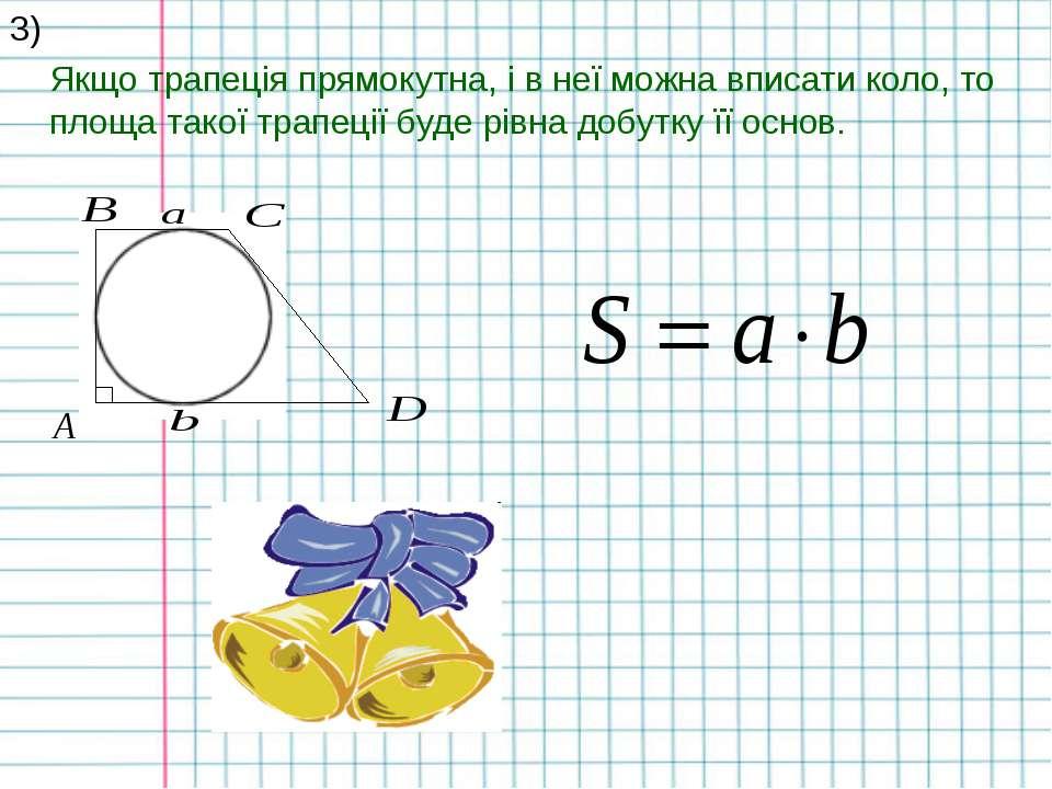 3) Якщо трапеція прямокутна, і в неї можна вписати коло, то площа такої трапе...
