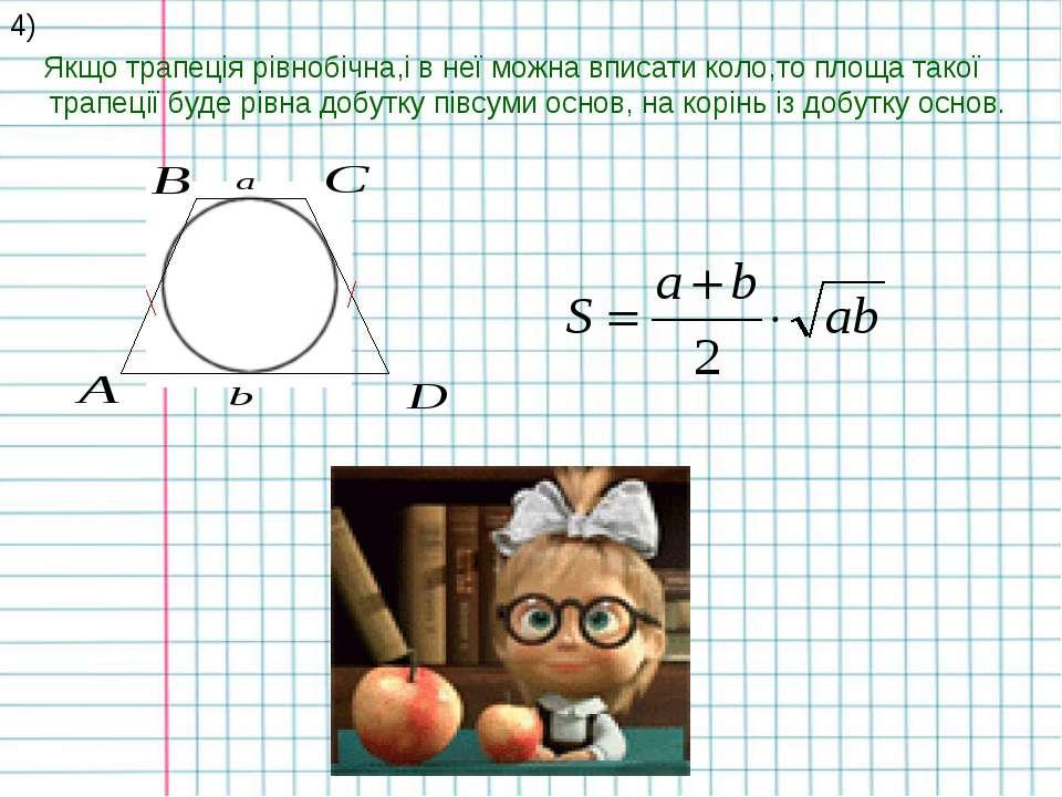 4) Якщо трапеція рівнобічна,і в неї можна вписати коло,то площа такої трапеці...