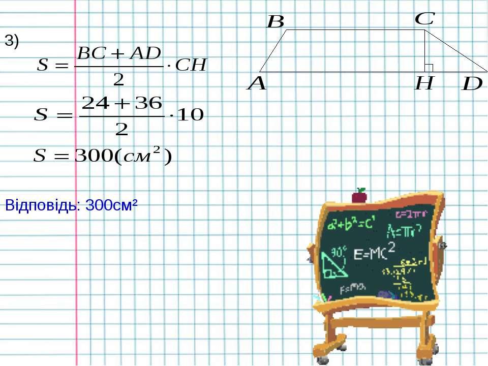 3) Відповідь: 300см²
