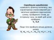 Середньою швидкістю називають фізичну величину, яка характеризує нерівномірни...