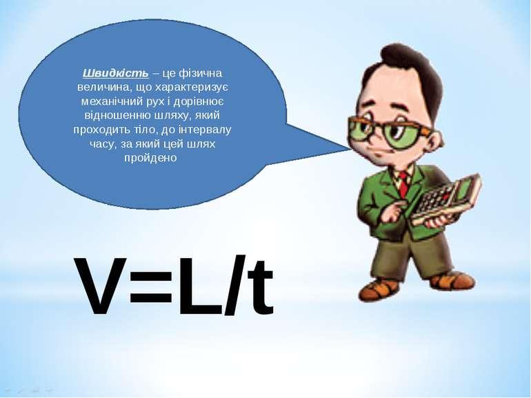 V=L/t Швидкість – це фізична величина, що характеризує механічний рух і дорів...