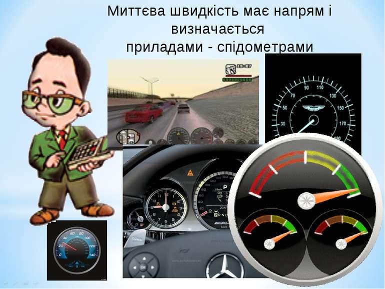 Миттєва швидкість має напрям і визначається приладами - спідометрами