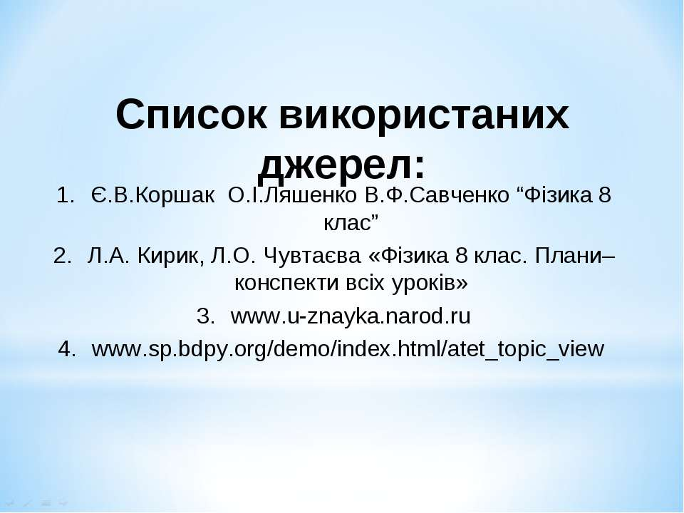 """Список використаних джерел: Є.В.Коршак О.І.Ляшенко В.Ф.Савченко """"Фізика 8 кла..."""