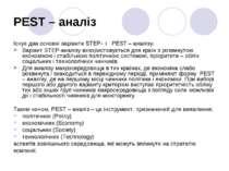 PEST – аналіз Існує два основні варіанти STEP- і PEST – аналізу. Варіант STEP...